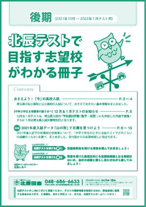 【冊子表紙】