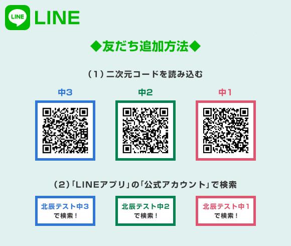 北辰テストのLINE公式アカウント